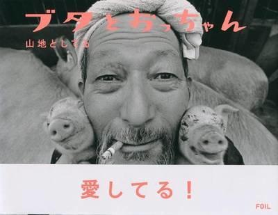 schoene-schweinerei.pigsAndPapa